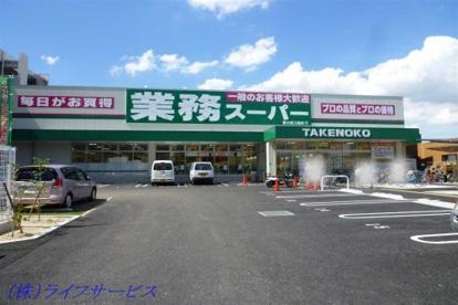 業務スーパー新大阪三国店の画像1