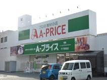A-プライス 竹下駅前店