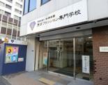 東京ファッション専門学校
