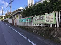 シオン幼稚園の画像1