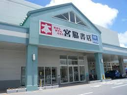 宮脇書店大山店の画像1
