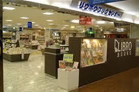 リブロ リウボウブックセンター店の画像1