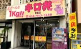 キロ弁那覇店