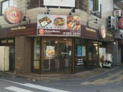 ほっともっと 久茂地3丁目店の画像1
