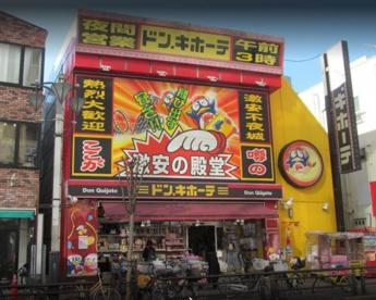 ドン・キホーテ 竹の塚店の画像1