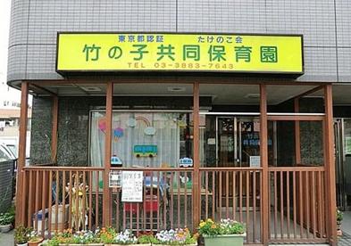 たけのこ会 竹の子共同保育園の画像1