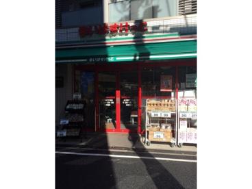 まいばすけっと 太子堂2丁目店の画像1