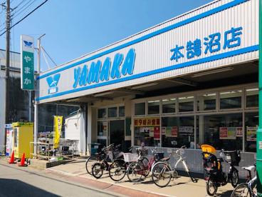 SUPER MARKET YAMAKA(スーパーマーケットやまか) 本鵠沼店の画像1