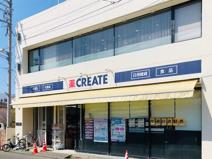 クリエイトSD(エス・ディー) 小田急本鵠沼駅前店