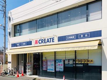クリエイトSD(エス・ディー) 小田急本鵠沼駅前店の画像1
