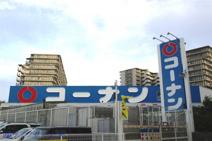 ホームセンターコーナン 東三国店