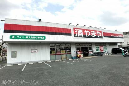 やまや 淀川三国本町店の画像1