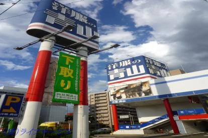 洋服の青山 淀川三国店の画像1