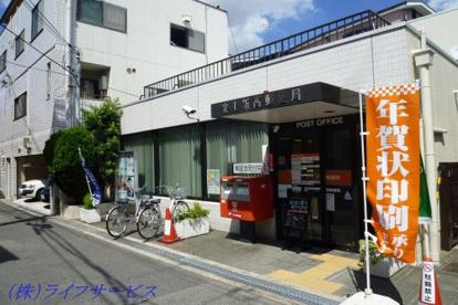 淀川新高郵便局の画像1