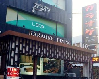L.BOX二子玉川店の画像1