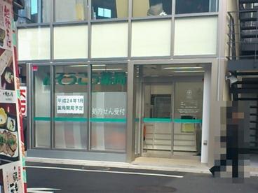 そうごう薬局二子玉川店の画像1