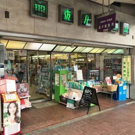 佐々浪薬局(調剤薬局) 玉川高島屋S・C店の画像1