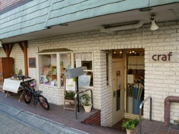 クラフ二子玉川店の画像1