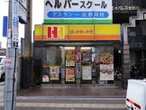 ほっかほっか亭 北野田駅前店