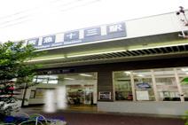 阪急全線「十三」駅