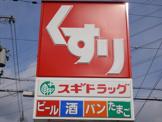 スギ薬局北野田店