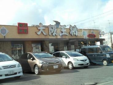 大阪王将中百舌鳥店の画像1