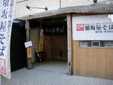 須坂屋そば三軒茶屋店の画像1