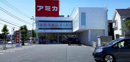 業務用食品スーパー アミカ 竹ノ塚店の画像1