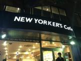 NEW YORKER'S Cafe 駿河台4丁目店