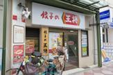 餃子の王将河原町三条店