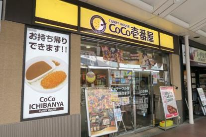 カレーハウスCoCo壱番屋 中京区河原町三条店の画像1