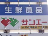 SAN・EI(サンエー) 久米田店
