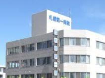 札幌第一病院