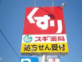 スギ薬局 高石駅前店