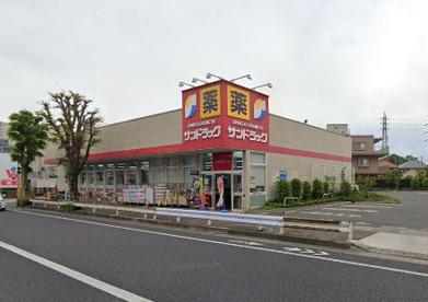 サンドラッグ日吉町店の画像1