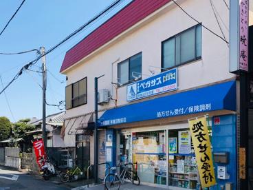 三栄薬局 本鵠沼駅前店の画像1