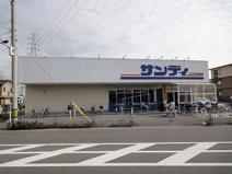 サンディ 堺長曽根店