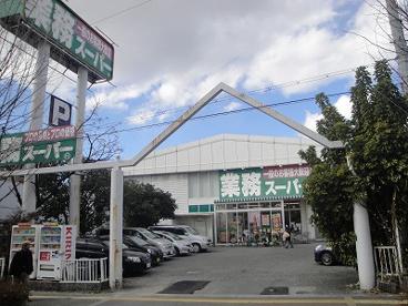業務スーパー 中百舌鳥店の画像1