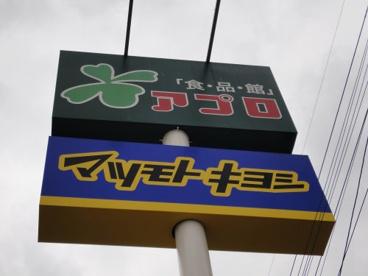 マツモトキヨシ アプロ浅香山店の画像1