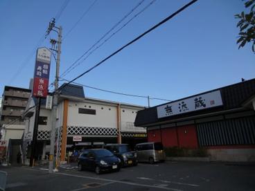 無添 くら寿司 北花田店の画像1
