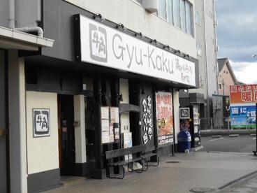 牛角 北花田店の画像1