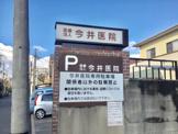 今井内科小児科医院
