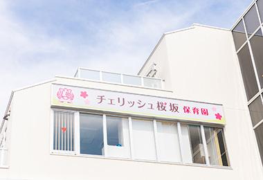 チェリッシュ桜坂保育園の画像1