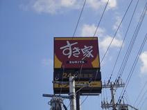 すき家 堺黒土店