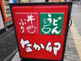 なか卯 浜寺石津店