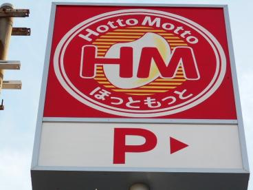 ほっともっと 堺金岡店の画像1