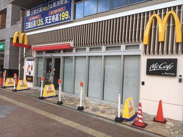 マクドナルド なかもず店の画像1
