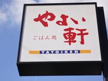 やよい軒 堺東店