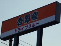 吉野家 ザビエル公園店