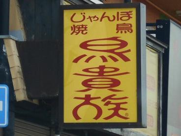 鳥貴族 新金岡店の画像1